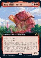さまよう怪物、イダーロ/Yidaro, Wandering Monster (拡張アート版) 【日本語版】 [IKO-赤R]《状態:NM》
