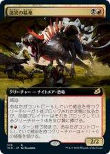 迷宮の猛竜/Labyrinth Raptor (拡張アート版) 【日本語版】 [IKO-金R]《状態:NM》
