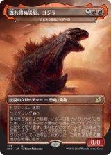 逃れ得ぬ災厄、ゴジラ/Godzilla, Doom Inevitable 【日本語版】 [IKO-赤R]《状態:NM》