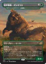 装甲暴龍、アンギラス/Anguirus, Armored Killer 【日本語版】 [IKO-緑R]《状態:NM》