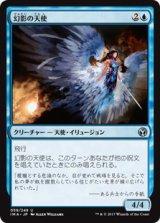 幻影の天使/Illusory Angel 【日本語版】 [IMA-青U]