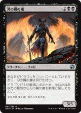刃の翼の虜/Bladewing's Thrall 【日本語版】 [IMA-黒U]