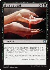 血なまぐさい結合/Sanguine Bond 【日本語版】 [IMA-黒U]