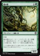根の壁/Wall of Roots 【日本語版】 [IMA-緑C]《状態:NM》