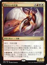 炎まといの天使/Firemane Angel 【日本語版】 [IMA-金R]