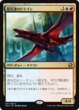 超音速のドラゴン/Hypersonic Dragon 【日本語版】 [IMA-金R]