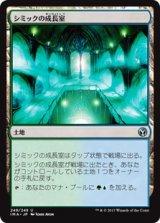 シミックの成長室/Simic Growth Chamber 【日本語版】 [IMA-土地U]