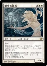 霊誉の僧兵/Geist-Honored Monk 【日本語版】 [ISD-白R]《状態:NM》