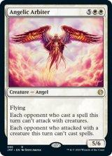 天使の調停者/Angelic Arbiter 【英語版】 [JMP-白R]