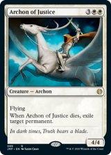 正義の執政官/Archon of Justice 【英語版】 [JMP-白R]
