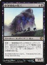 破滅喚起の巨人/Doomwake Giant 【日本語版】 [JOU-黒R]《状態:NM》
