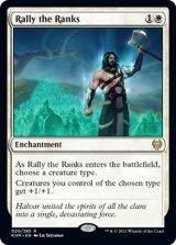 兵員の結集/Rally the Ranks 【英語版】 [KHM-白R]