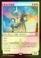 [FOIL] 栄光の守護者/Glorious Protector 【日本語版】 [KHM-白R]