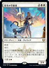 栄光の守護者/Glorious Protector 【日本語版】 [KHM-白R]