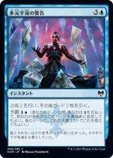 多元宇宙の警告/Behold the Multiverse 【日本語版】 [KHM-青C]