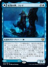 航海の神、コシマ/Cosima, God of the Voyage 【日本語版】 [KHM-青R]