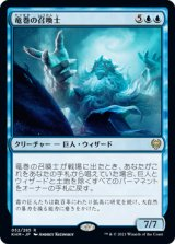竜巻の召喚士/Cyclone Summoner 【日本語版】 [KHM-青R]