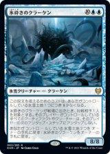 氷砕きのクラーケン/Icebreaker Kraken 【日本語版】 [KHM-青R]