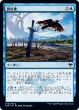 鴉変化/Ravenform 【日本語版】 [KHM-青C]
