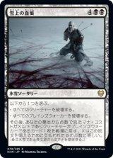 雪上の血痕/Blood on the Snow 【日本語版】 [KHM-黒R]