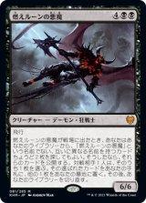 燃えルーンの悪魔/Burning-Rune Demon 【日本語版】 [KHM-黒MR]
