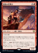 龍族の狂戦士/Dragonkin Berserker 【日本語版】 [KHM-赤R]