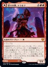 怒りの神、トラルフ/Toralf, God of Fury 【日本語版】 [KHM-赤MR]