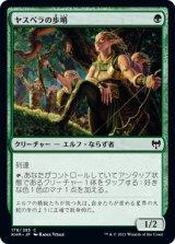 ヤスペラの歩哨/Jaspera Sentinel 【日本語版】 [KHM-緑C]