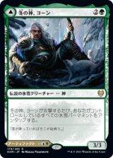冬の神、ヨーン/Jorn, God of Winter 【日本語版】 [KHM-緑R]