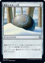 風化したルーン石/Weathered Runestone 【日本語版】 [KHM-灰U]