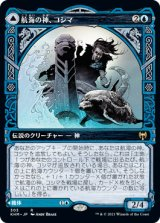 航海の神、コシマ/Cosima, God of the Voyage (ショーケース版) 【日本語版】 [KHM-青R]
