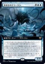 氷砕きのクラーケン/Icebreaker Kraken (拡張アート版) 【日本語版】 [KHM-青R]