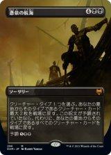 憑依の航海/Haunting Voyage (全面アート版) 【日本語版】 [KHM-黒MR]