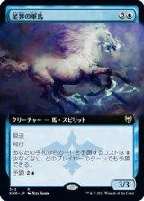 星界の軍馬/Cosmos Charger (拡張アート版) 【日本語版】 [KHM-青R]