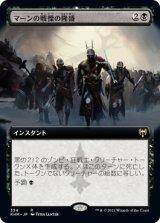 マーンの戦慄の隆盛/Rise of the Dread Marn (拡張アート版) 【日本語版】 [KHM-黒R]