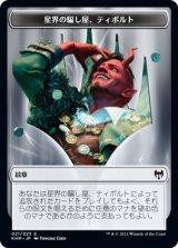 紋章・ティボルト/Emblem Tibalt 【日本語版】 [KHM-トークン]