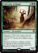 刃の耕作者/Cultivator of Blades 【英語版】 [KLD-緑R]《状態:NM》