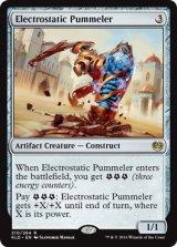 静電気式打撃体/Electrostatic Pummeler 【英語版】 [KLD-灰R]