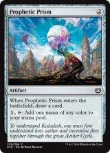 予言のプリズム/Prophetic Prism 【英語版】 [KLD-灰C]《状態:NM》