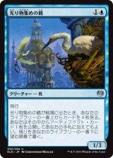 光り物集めの鶴/Glint-Nest Crane 【日本語版】 [KLD-青U]《状態:NM》