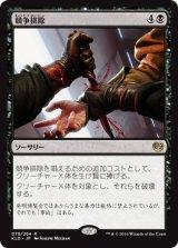 競争排除/Eliminate the Competition 【日本語版】 [KLD-黒R]《状態:NM》
