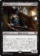 豪華の王、ゴンティ/Gonti, Lord of Luxury 【日本語版】 [KLD-黒R]《状態:NM》