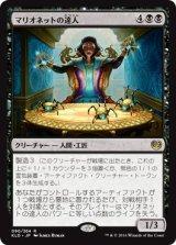 マリオネットの達人/Marionette Master 【日本語版】 [KLD-黒R]《状態:NM》