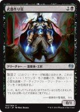 武器作り狂/Weaponcraft Enthusiast 【日本語版】 [KLD-黒U]《状態:NM》