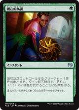 顕在的防御/Blossoming Defense 【日本語版】 [KLD-緑U]《状態:NM》