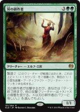 刃の耕作者/Cultivator of Blades 【日本語版】 [KLD-緑R]《状態:NM》