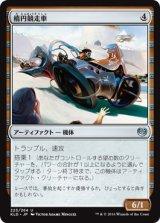 楕円競走車/Ovalchase Dragster 【日本語版】 [KLD-灰U]《状態:NM》