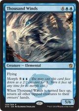 千の風/Thousand Winds 【英語版】 [KTK-青R]《状態:NM》