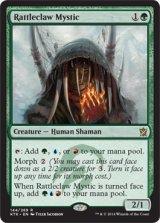 爪鳴らしの神秘家/Rattleclaw Mystic 【英語版】 [KTK-緑R]《状態:NM》