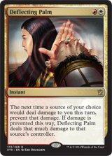 跳ね返す掌/Deflecting Palm 【英語版】 [KTK-金R]《状態:NM》
